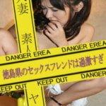 徳島のセフレは過激でテクニックが半端ない!