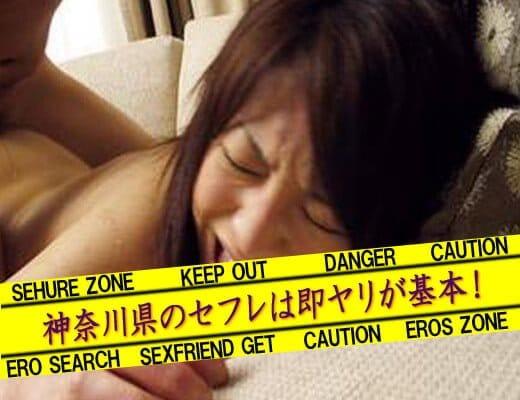 神奈川県のセフレは即ヤリでスグさせてくれる優しい女性が多い