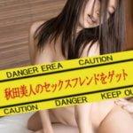 秋田美人のセックスフレンドはアソこのシマリがグッドでした