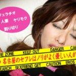 愛知名古屋セフレは高級感溢れる人妻が多く集う人気エリアだ!