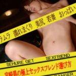 宮崎のセックスフレンドはトロのように極上で一級品ばかり