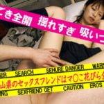 和歌山のセックスフレンドはマ〇コ具合が丁度よくて気持ちよすぎ