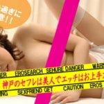 兵庫 神戸のセフレはかなり美人だから抜き過ぎに注意せよ!