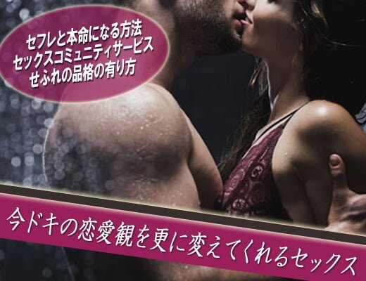 今ドキの恋愛観を更に変えてくれるセックス