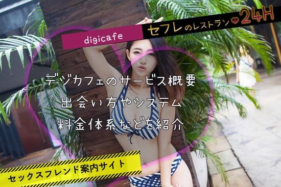 digicafe(デジカフェ)のサービス概要、出会い方やシステム、料金体系などを紹介