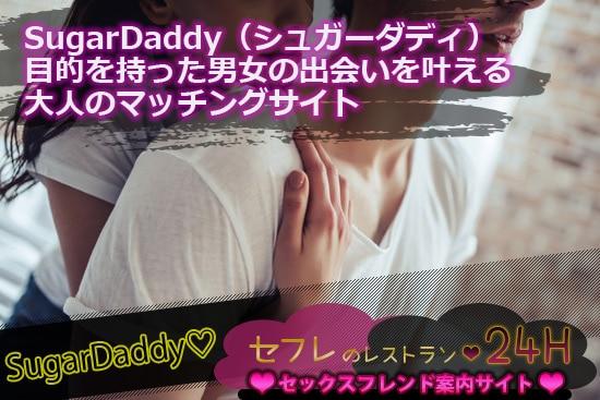 SugarDaddy(シュガーダディ)は目的を持った男女の出会いを叶えるマッチングサイト