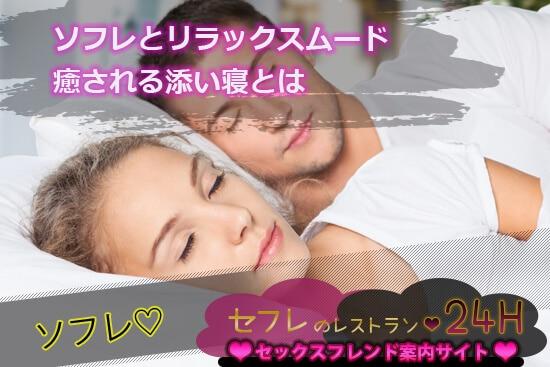 ソフレとリラックスムードで癒される添い寝とは