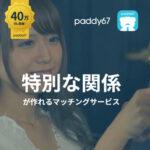 パパ活マッチングアプリ paddy67(パディロクナナ)